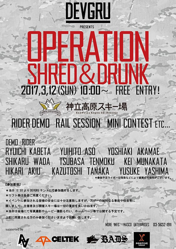 OPERATION SHRED&DRUNK
